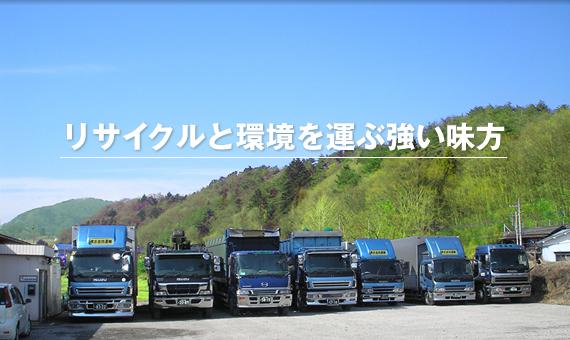リサイクルと環境を運ぶ強い味方 群馬県みなかみ町 ダンプ・トレーラーによる一般貨物・木材輸送の横坂産商運輸